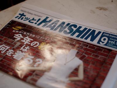 阪神沿線の情報誌「ホッと!HANSHIN」9月号