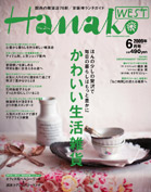 Hanako WEST (ハナコウエスト)