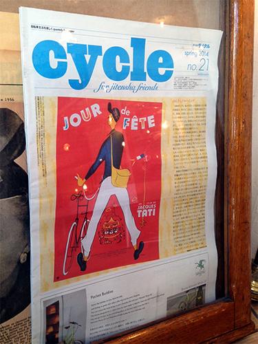 サイクル cycle ジャックタチ映画祭