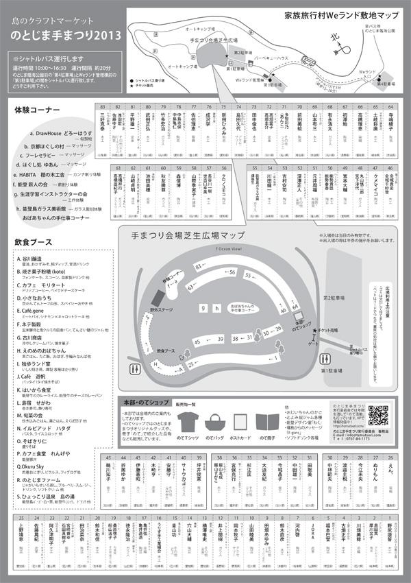2013map.jpg