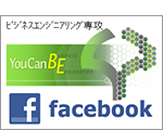 大阪大学ビジネスエンジニアリング専攻ブログ