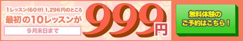 999バナー