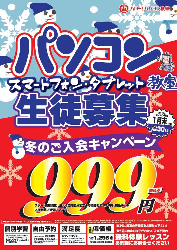 冬の999ポスター