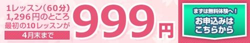 999横長バナー