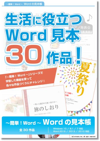 Word見本帳