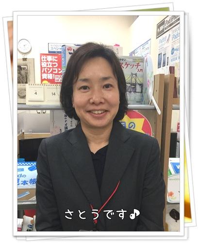 佐藤 舞子