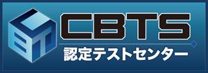 CBTSサイズ調整バナー
