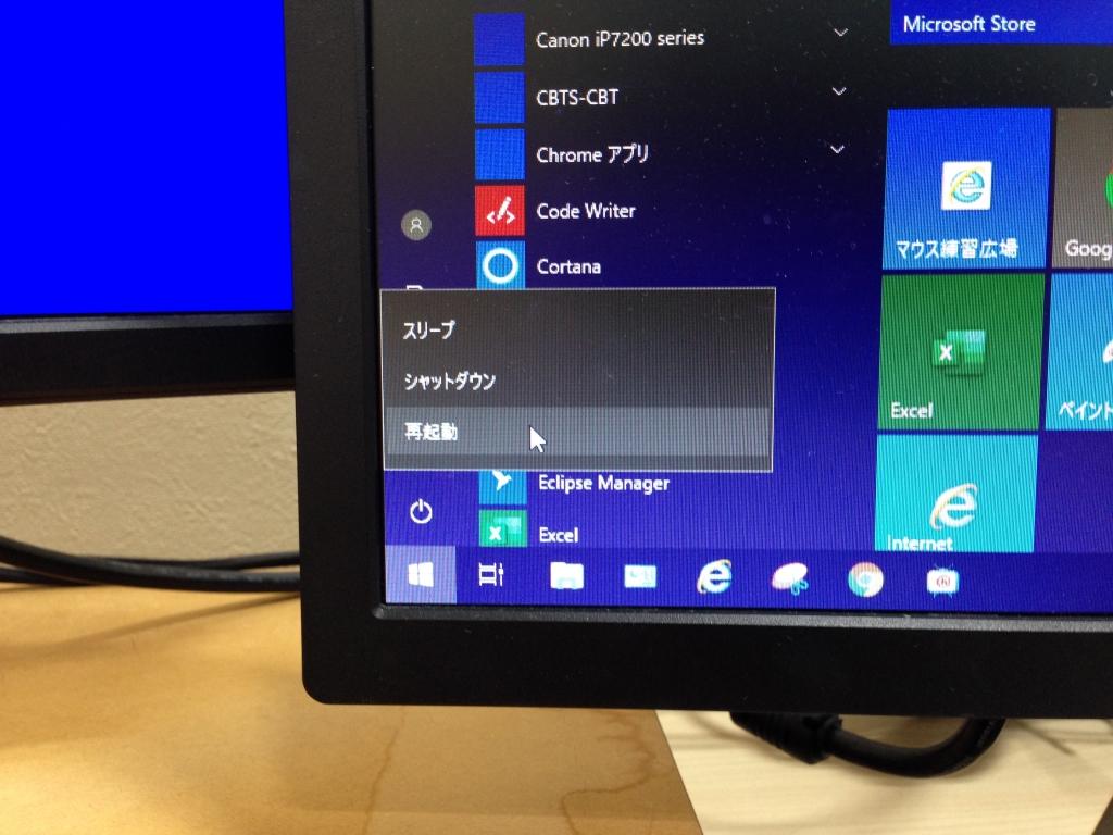 パソコン再起動