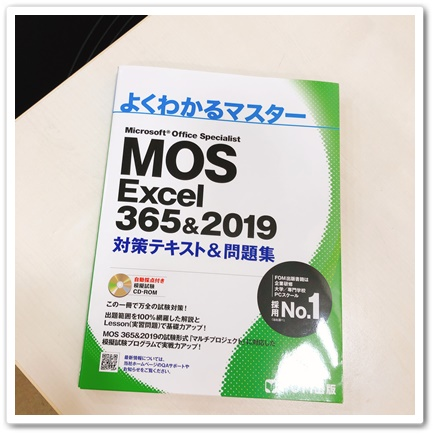 MOS2019