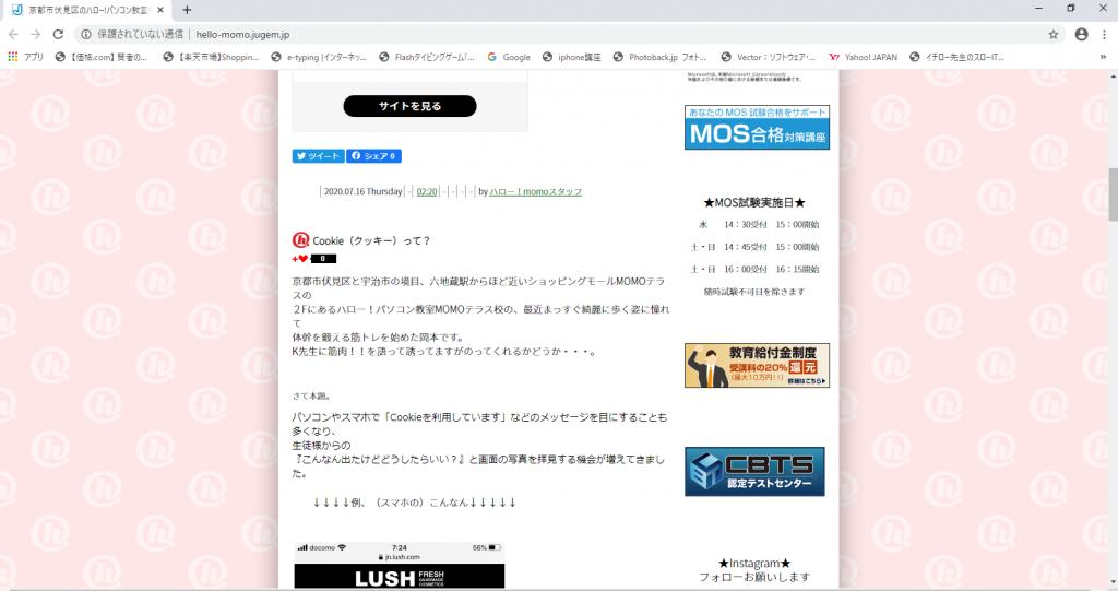 文字化け4