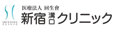 新宿溝口クリニック