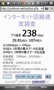イーモバイル回線速度S