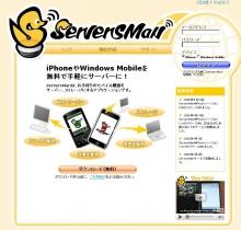 ServersManログイン画面