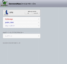 ServersMan管理画面