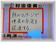 女性歯科医 田村優美