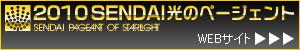 SENDAI光のページェントWEBサイトへ
