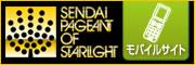 SENDAI光のページェント モバイルサイト