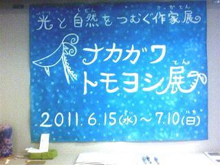 ナカガワトモヨシの絵画展