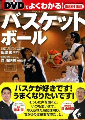 バスケットボールの練習方法や上達