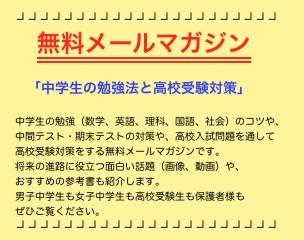 滋賀県の高校受験対策