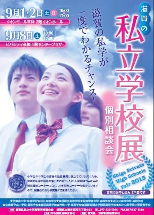 滋賀県の私立中学校と私立高校