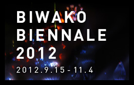 BIWAKOビエンナーレ2012