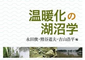 琵琶湖の富栄養化