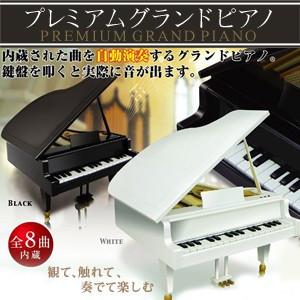 自動演奏のミニチュアピアノ