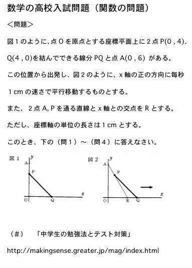 滋賀県の数学の高校入試問題(滋賀県公立高校入試によく出る関数の問題)