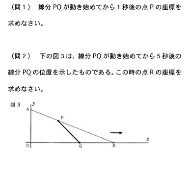滋賀県の数学の高校入試問題(公立高校入試によく出る一次関数の問題)