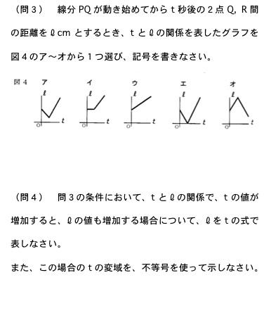 滋賀県の数学の高校入試問題(公立高校入試によく出る関数の応用問題)