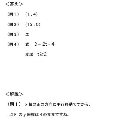 滋賀県の数学の高校入試問題(公立高校入試によく出る関数の問題の解答)