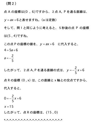 滋賀県の数学の高校入試問題(中間テストによく出る関数の問題)