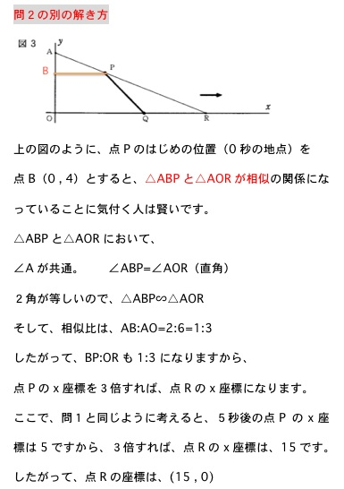 滋賀県の数学の高校入試問題(期末テストによく出る関数の問題)