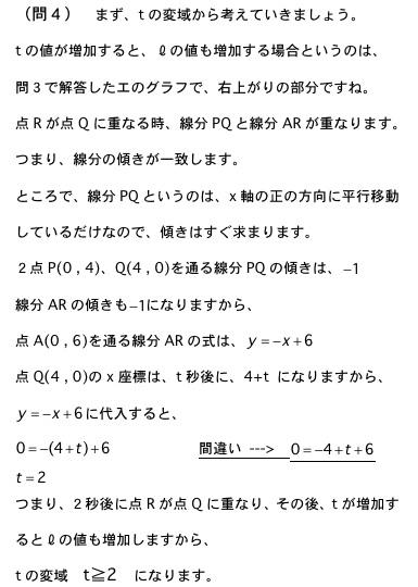 滋賀県の数学の高校入試問題(数学が苦手な関数の問題)