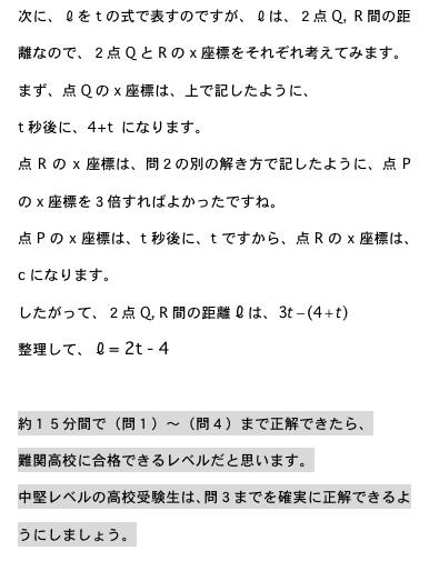 滋賀県の数学の高校入試問題(公立高校入試によく出る関数の問題の分かりやすい解説)