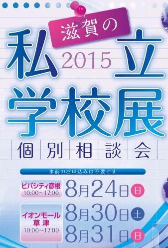 滋賀の私立学校展(私立中学・私立高校の受験情報)