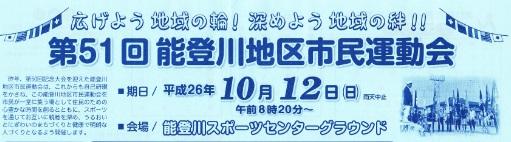東近江市の能登川地区の運動会日程