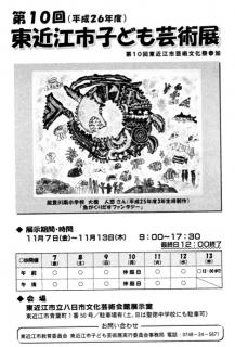 東近江市子ども芸術展