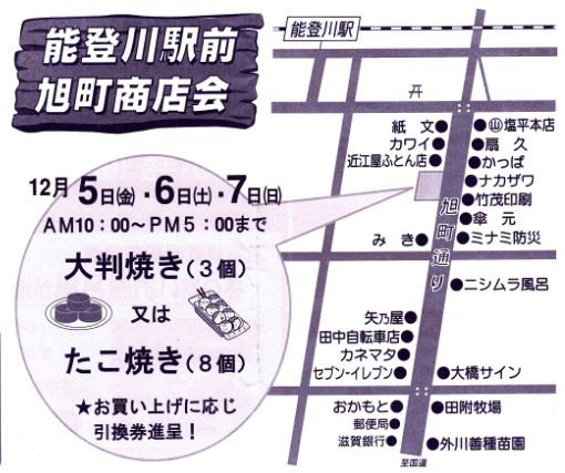 能登川駅前旭町商店街の広告チラシ