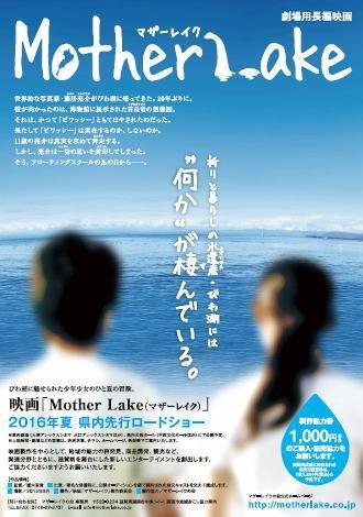 映画「マザーレイク」ポスター