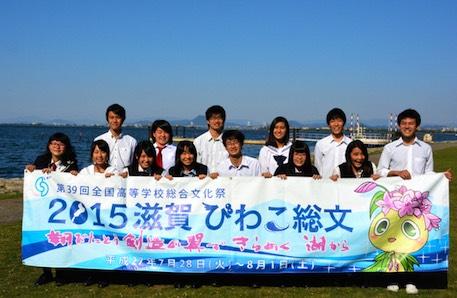 文化部の甲子園「全国の高校生の文化祭」