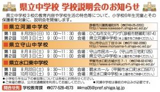 滋賀県の県立中学校(河瀬中学校,守山中学校,水口東中学校)の学校説明会と入試情報