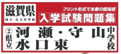 滋賀県立中学校