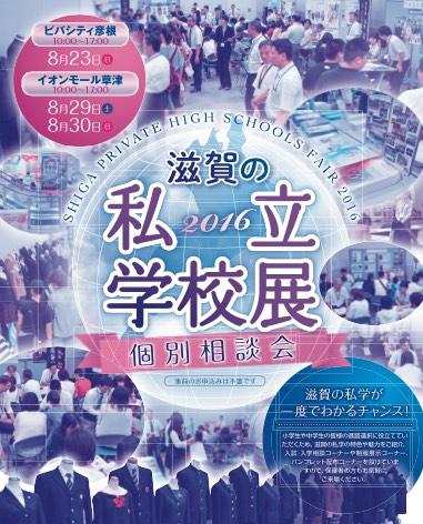 滋賀県の私立学校展2015年(私立中学・私立高校の受験情報)