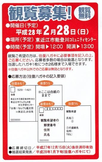 出張!なんでも鑑定団in東近江の能登川コミュニティセンター