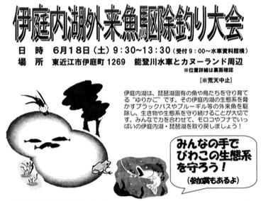 滋賀県東近江市能登川で外来魚駆除のバス釣り大会
