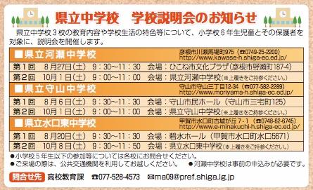 平成29年度の滋賀県立中学校(河瀬中学校,守山中学校,水口東中学校)の受験情報