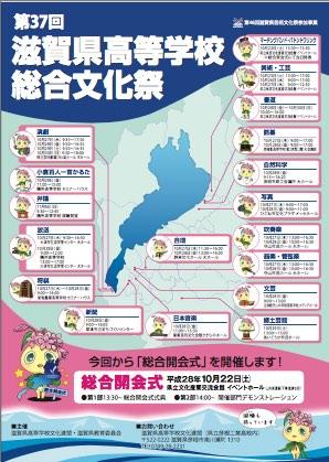 第37回滋賀県高等学校総合文化祭 日程と開催場所