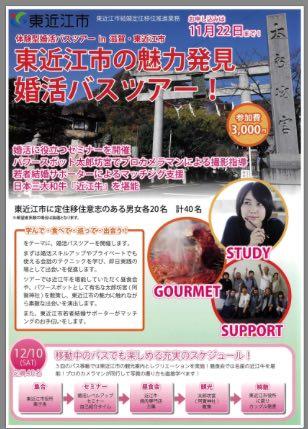 滋賀県近江市の出会い婚活イベント